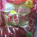 Korean Chilis for Kim Chi